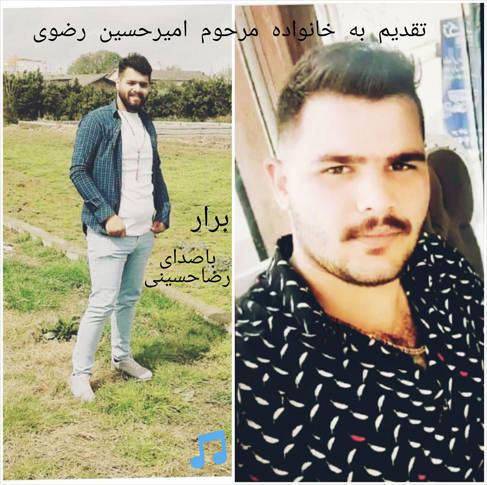 رضا حسینی برار
