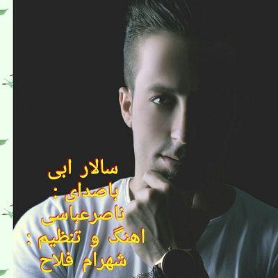 ناصر عباسی سالار آبی
