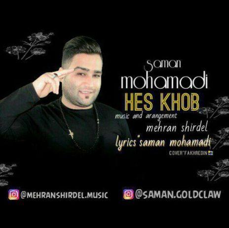 سامان محمدی حس خوب