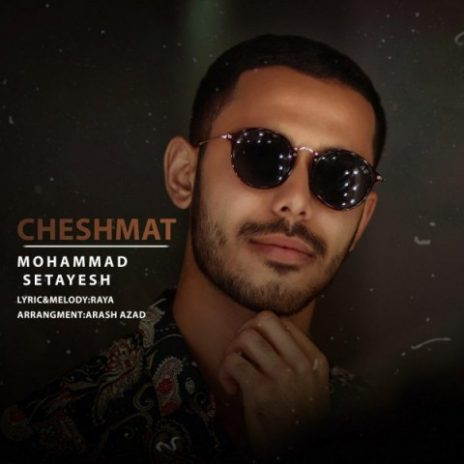 محمد ستایش چشمات