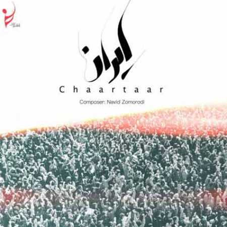 دانلود آهنگ چارتار به نام  ایران