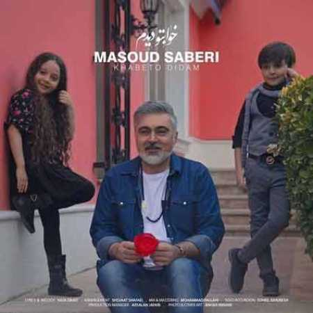 دانلود آهنگ مسعود صابری  به نام خوابتو دیدم